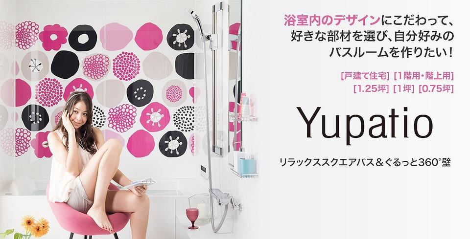yupatio_img00_160301.jpg