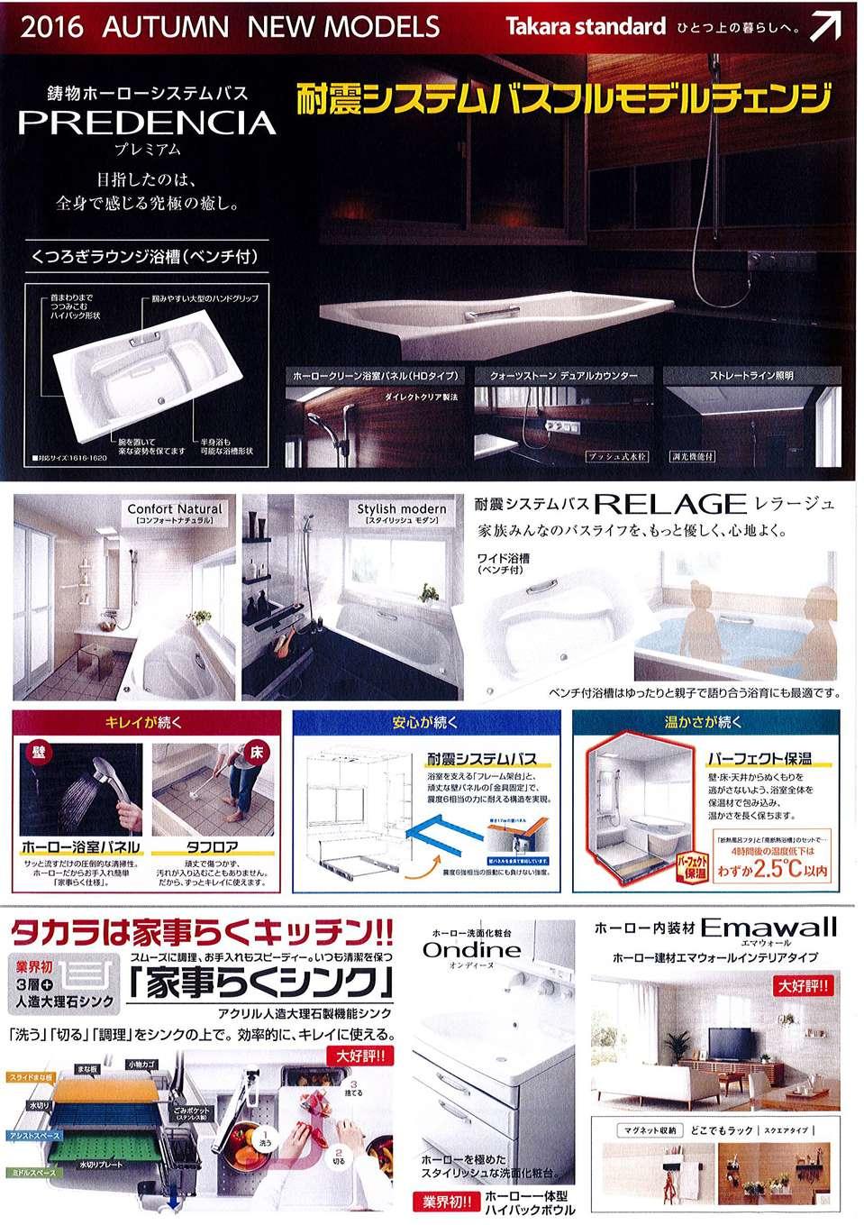 takara201602 (1).jpg