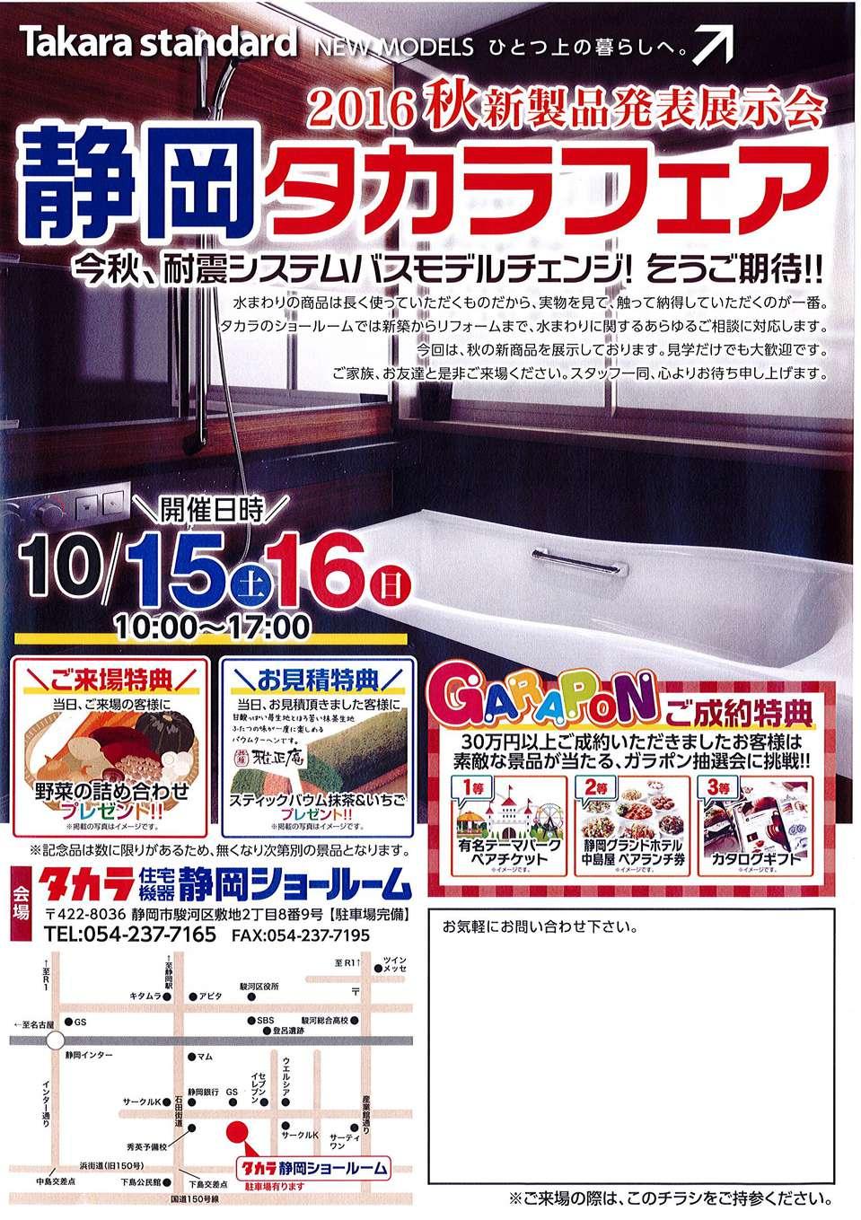 takara201602 (2).jpg