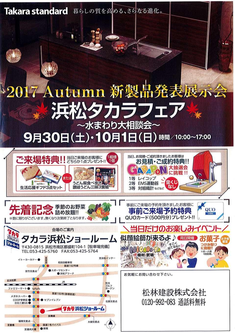 takara2017 (1).jpg