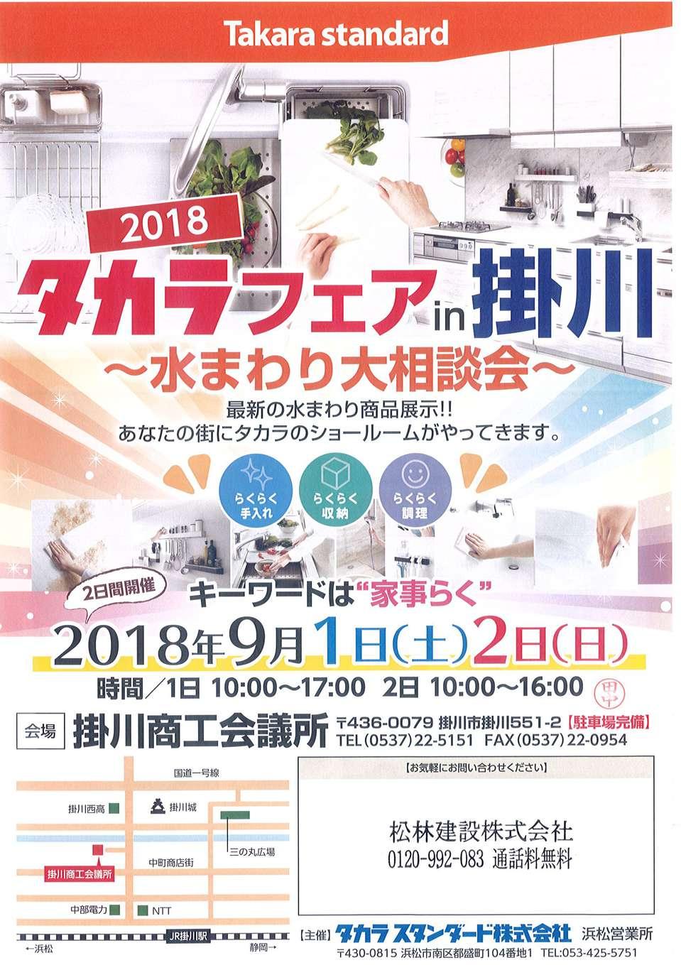 takara2018 (1).jpg