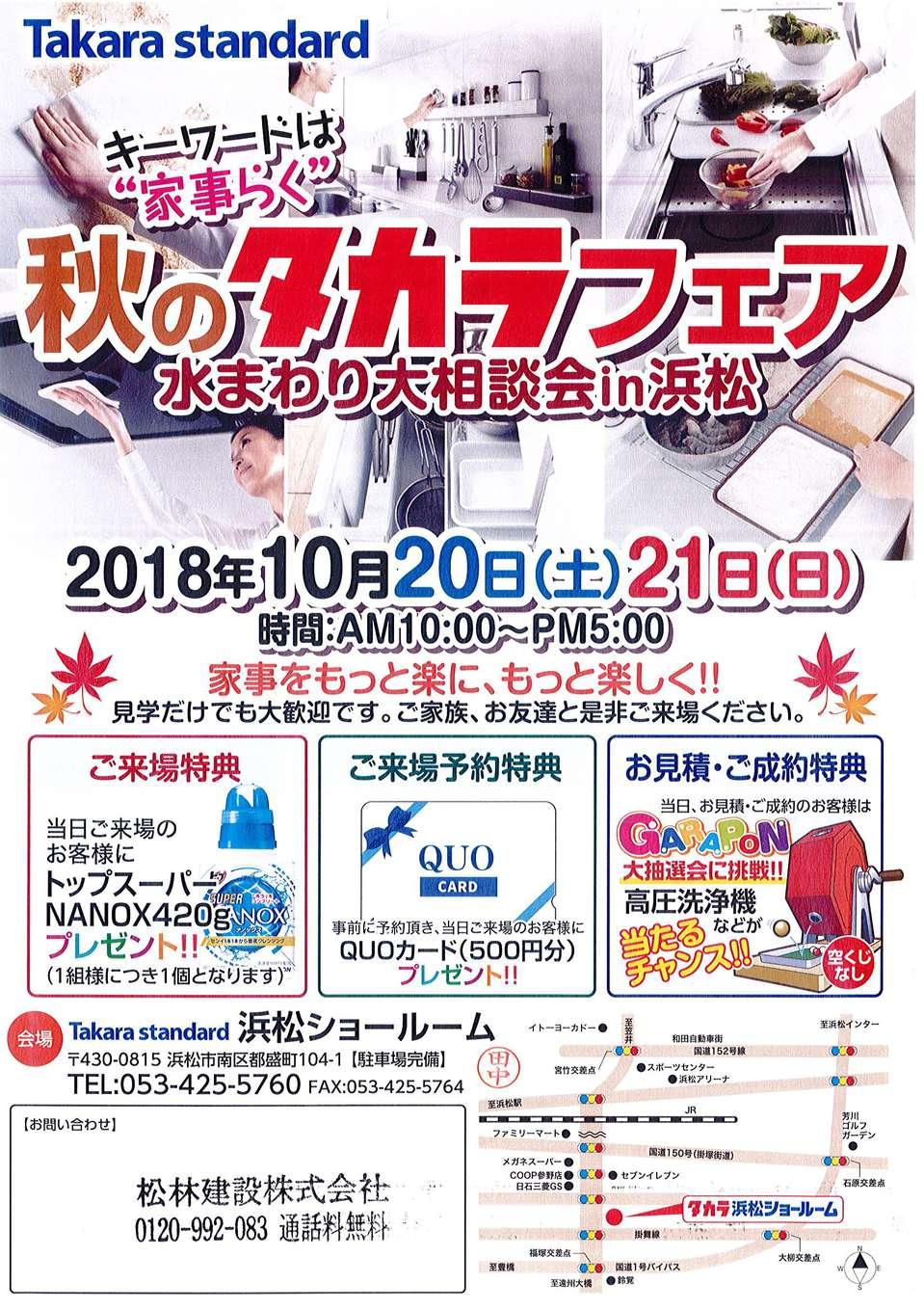 takara2018f (1).jpg