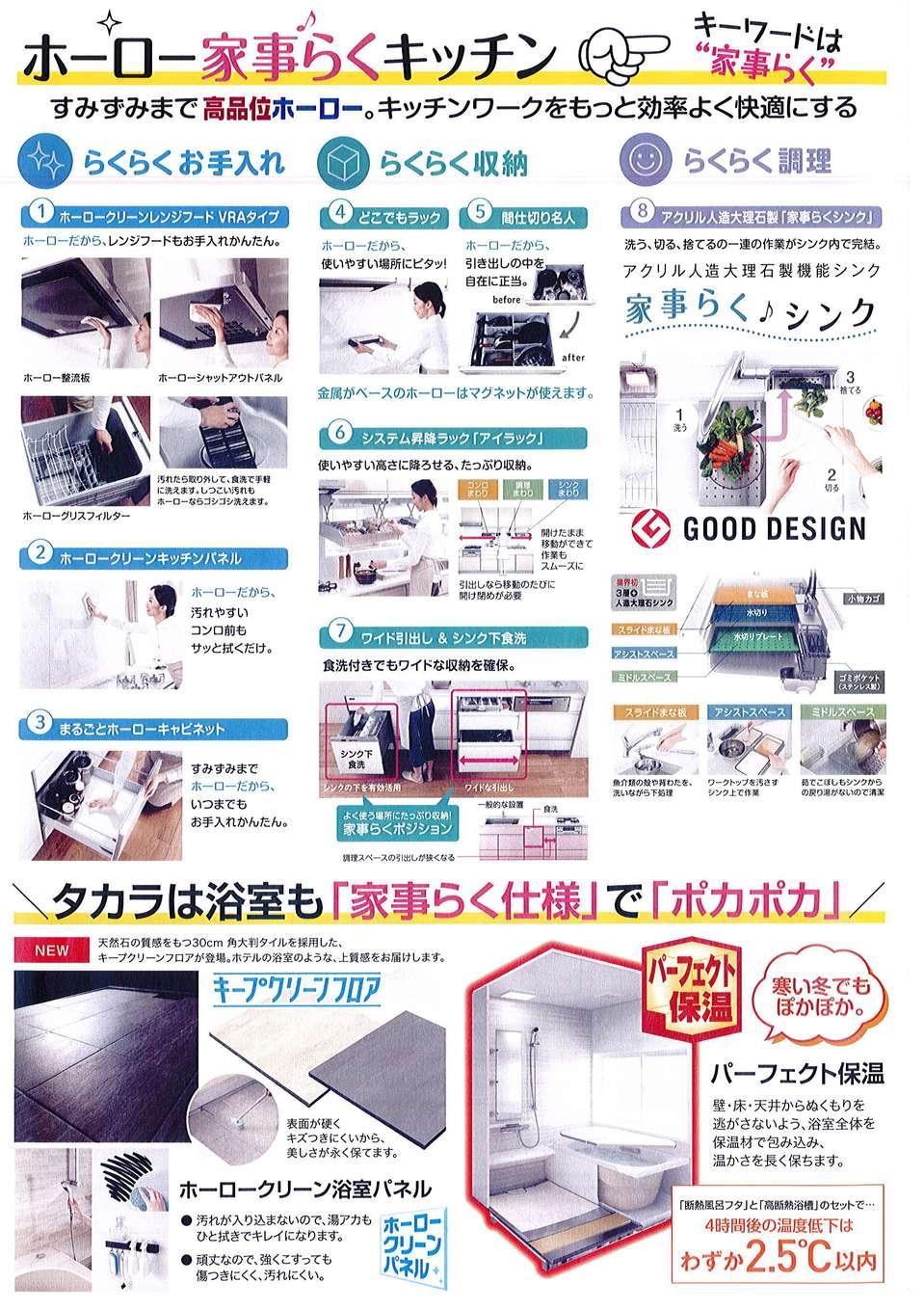 takara2018f (2).jpg